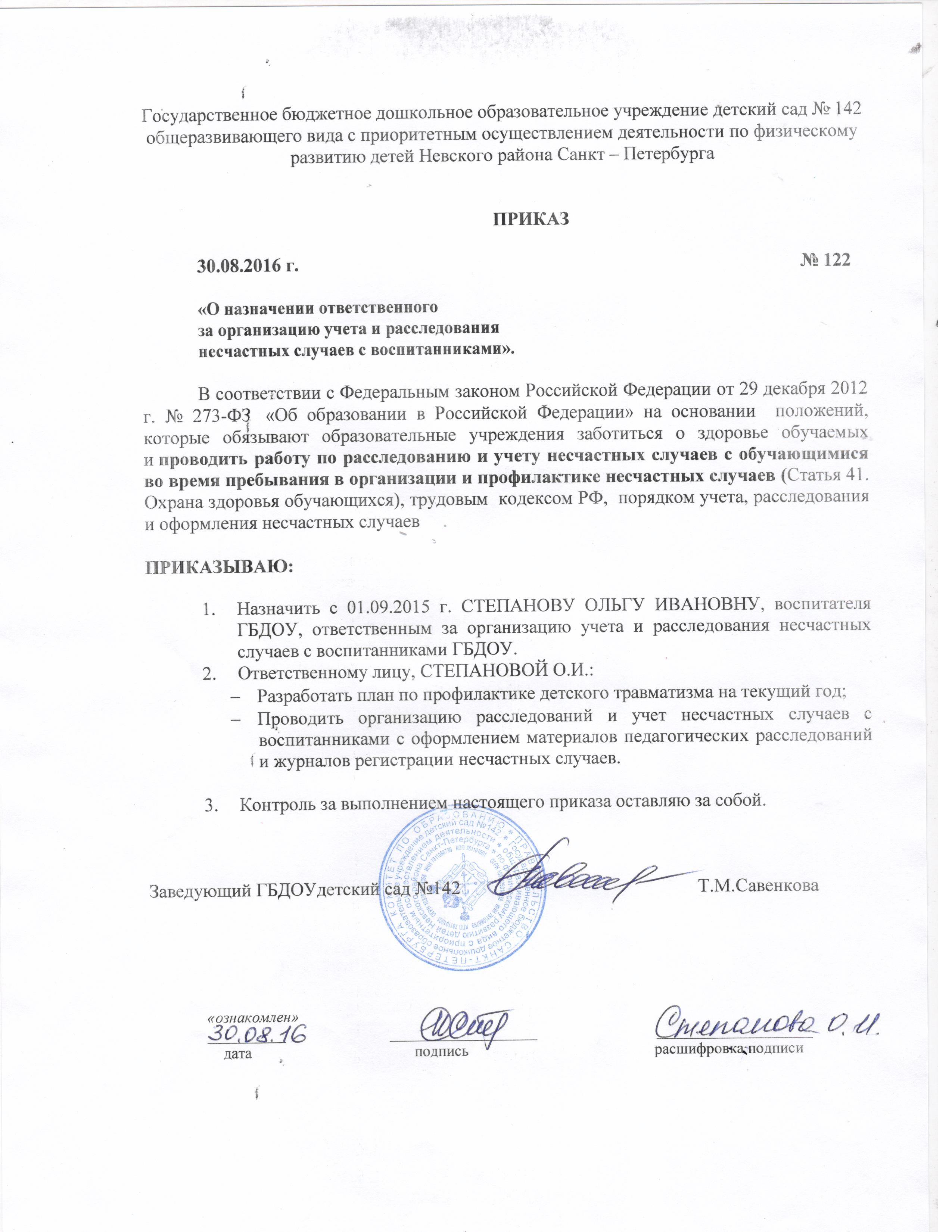 приказ об утверждении коллективного договора в школе образец
